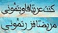 Arabic222.jpg