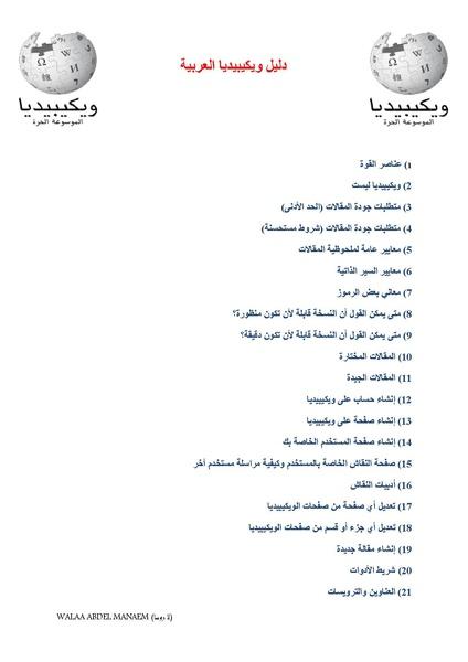 File:Arabic Brochure of Editing Wikipedia, WALAA.pdf