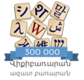 Armenian Wiktionary 300.000.png