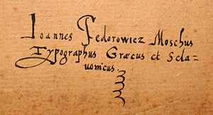 Ivan Fyodorov (printer) - Fyodorov's autograph from July 23, 1583
