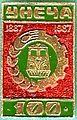 Badge Унеча.jpg