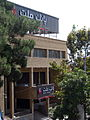 Bank Mellat - central brach of Nishapur - Iran sq.JPG