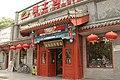 Beijing 09 (4941625366).jpg