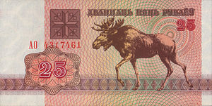 Belarus-1992-Bill-25-Obverse
