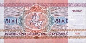 Belarus-1992-Bill-500-Reverse