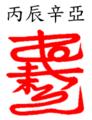 Bingchen Xinya.png