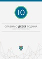 Booklet 10 years of Wikimedia Serbia.pdf