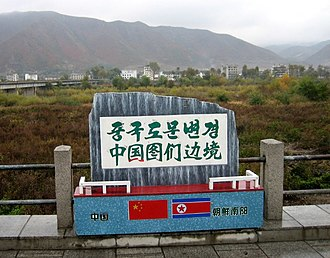 China–North Korea border - Image: Border stone china corea