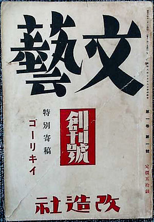 Bungei (magazine) - The cover of the first issue of Bungei in October, 1933.