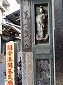 CC-Candyji-開基武廟原正殿立體石刻4 3.0.jpg