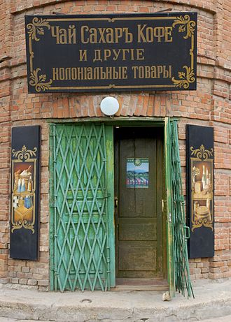 """Chekhov Shop - The old sign on the entrance reads """"Tea, sugar, coffee, and other colonial goods"""""""