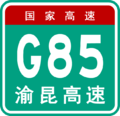 China Expwy G85 sign with name.png