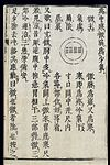 Chinese-Japanese Pulse Image chart; Faint Pulse (weimai) Wellcome L0039544.jpg
