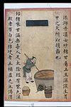 Chinese Materia Dietetica, Ming; malt syrup Wellcome L0039389.jpg