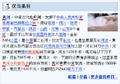 Chinese wikipedia font bug in IE 2.png