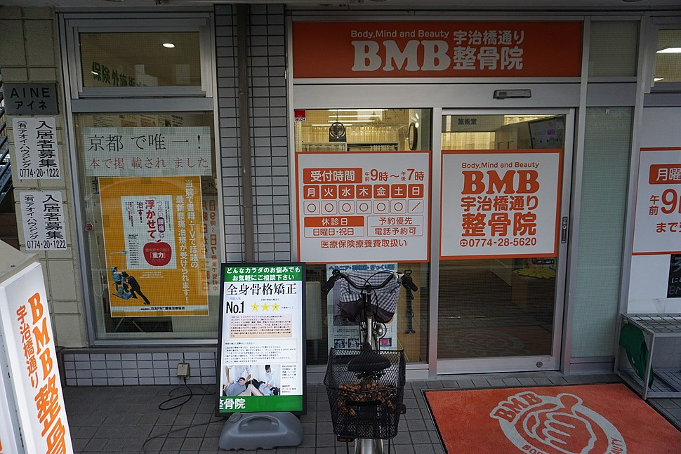 Chiropractic office in Japan