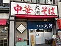 Chuka-soba-Taiga-Chikusa-Nagoya.jpg