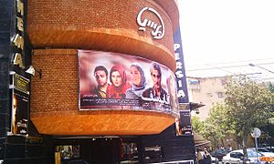 Cinema of Iran - Persia movie theater in Shiraz,  Iran