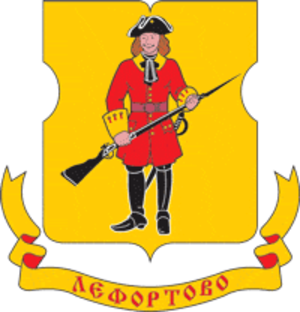 Lefortovo District - Image: Coat of Arms of Lefortovo (municipality in Moscow)