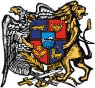 Coat of Arms of the First Republic of Armenia.png