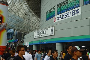 Complex (band) - The Tokyo Dome on July 31, 2011, the day of their second reunion show.
