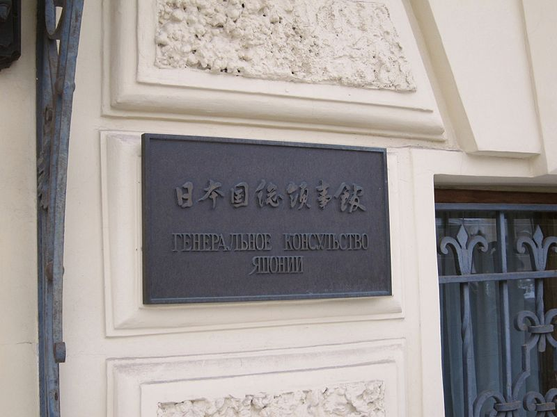 File:Consulate-General of Japan in Saint Petersburg (plaque).jpg