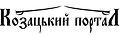 Cossackportal-logo.jpg