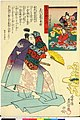 Dai Nihon Rokujo-yo Shu no Uchi (BM 1973,0723,0.26 30).jpg