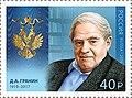 Daniil Granin 2019 stamp of Russia.jpg