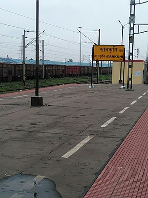 Dankuni Junction railway station - Image: Dankuni railway station