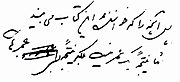 Dehkhoda's personal handwriting; a typical cursive Persian script.