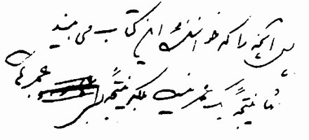 Ali-Akbar Dehkhoda's personal handwriting, a typical cursive Persian script. Dehkhoda note.jpg