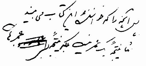 Dehkhoda note