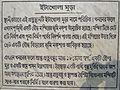 Description of Itakhola Mura in Bangla.jpg