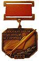 Distinguished Military Navigator Of The Soviet Union 2.jpg