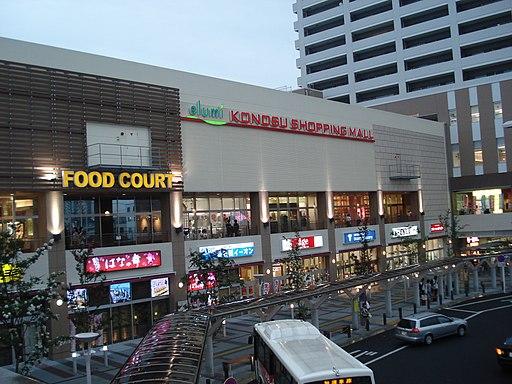 Elumi Konosu shoppingmall