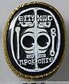Età imperiale, cammeo con simboli augurali (delfini, tuba, scettro) e iscrizione greca, in onice - Copia.jpg