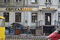 Eurogazbank on Pushkinska street.jpg