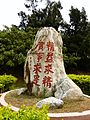 Excelsior and Seek Truth from Facts Stele 20140329.jpg