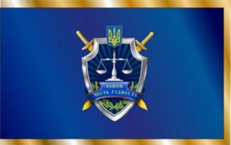Prosecutor General of Ukraine - Image: Flag of the Office of the Prosecutor General of Ukraine (avers) (2011 2017)