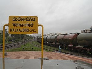 Malkajgiri railway station - Malkajgiri Railway station