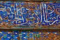 Frescoed calligraphy.jpg
