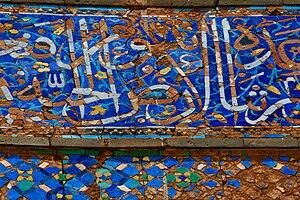 Bidar Sultanate - Image: Frescoed calligraphy