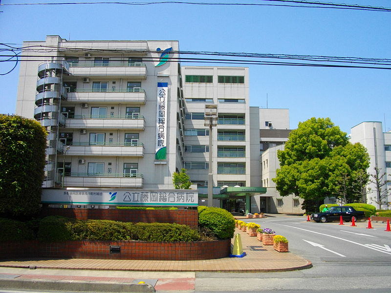 File:Fujioka General Hospital.JPG