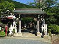Fukutokumon Gate of Akashidera Temple (Sasaguri).jpg