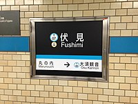 Fushimi Station Sign (Tsurumai Line).jpg