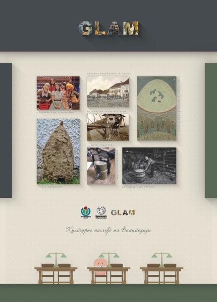 File:GLAM brošura.pdf