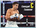Gennady Golovkin 2016 stamp of Kazakhstan 4.jpg