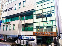 Godeok 1(il)-dong Comunity Service Center 20151111 160413.jpg
