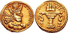Obverse and reverse sides of a coin of Shapur II